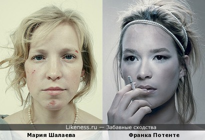 Франка Потенте и Мария Шалаева