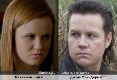 Джош Мак-Дермитт и Маккензи Линтц