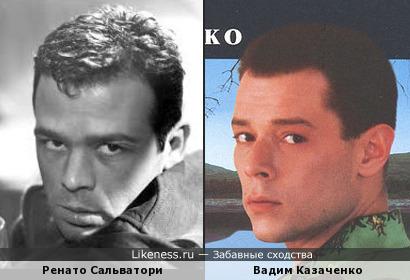 Ренато Сальватори и Вадим Казаченко