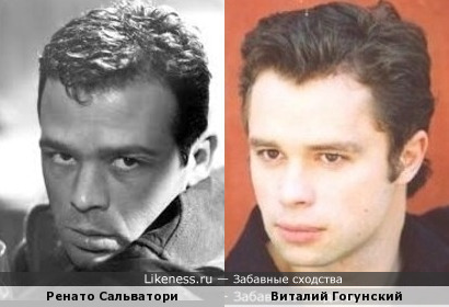 Ренато Сальватори и Виталий Гогунский