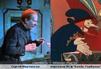 "Сергей Мартинсон и персонаж М/ф ""Конёк-Горбунок"""