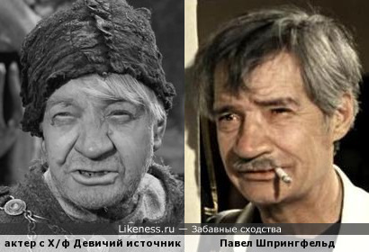 Павел Шпрингфельд и актер с Х/ф Девичий источник