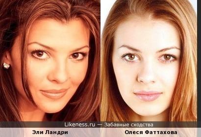 Олеся Фаттахова и Эли Ландри