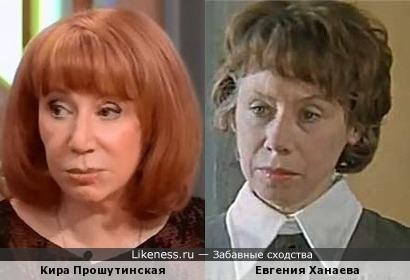 Кира Прошутинская и Евгения Ханаева