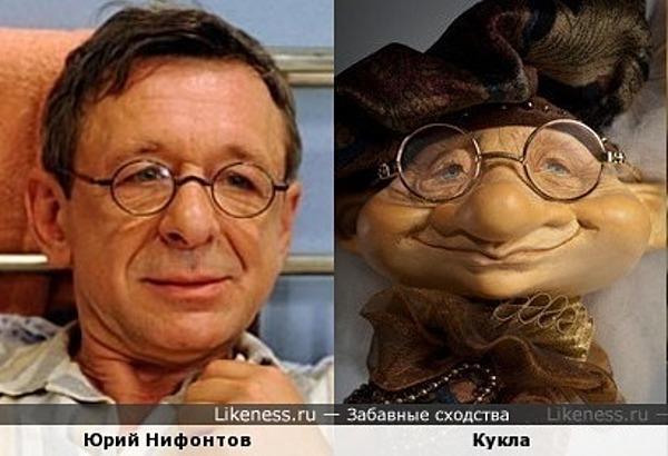 Юрий Нифонтов и кукла