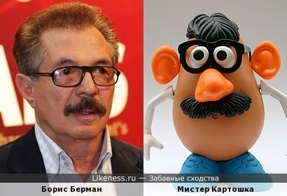 Борис Берман и Мистер Картошка