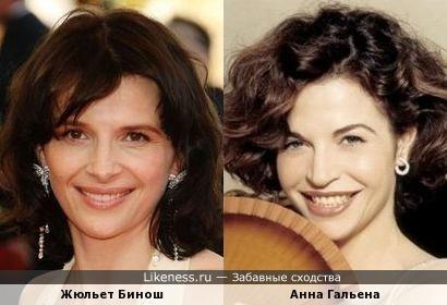 Анна Гальена и Жюльет Бинош