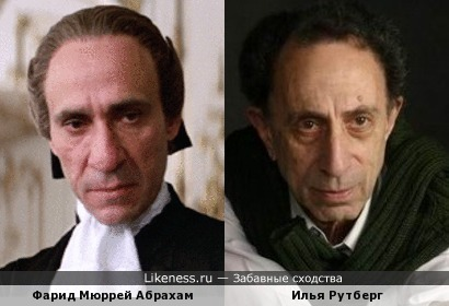 Фарид Мюррей Абрахам и Илья Рутберг
