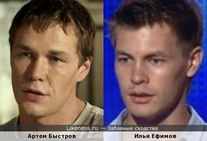 Илья Ефимов и Артем Быстров