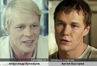 Артем Быстров и Александр Кузнецов