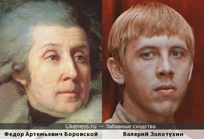 Портрет Федора Артемьевича Боровского и Валерий Золотухин