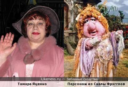 Тамара Яценко и Персонаж из Скалы Фрэгглов