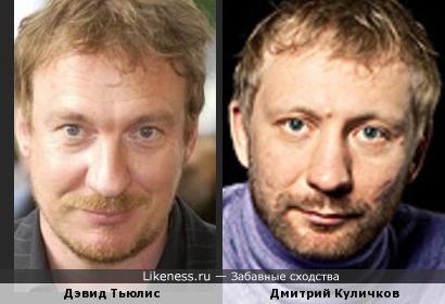 Дмитрий Куличков и Дэвид Тьюлис