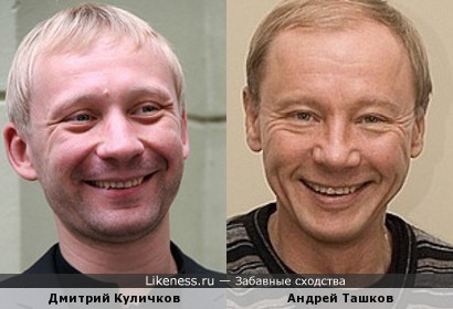 Дмитрий Куличков и Андрей Ташков
