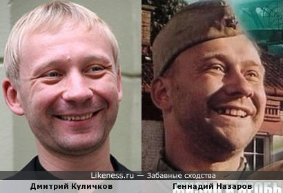 Дмитрий Куличков и Геннадий Назаров