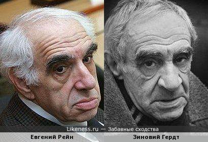 Евгений Рейн и Зиновий Гердт