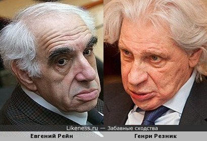 Евгений Рейн и Генри Резник