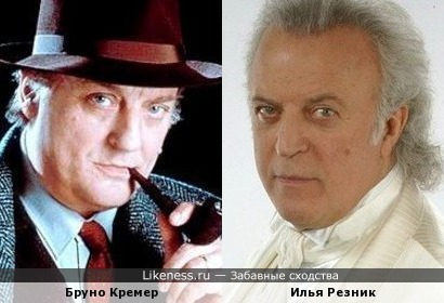 Бруно Кремер и Илья Резник