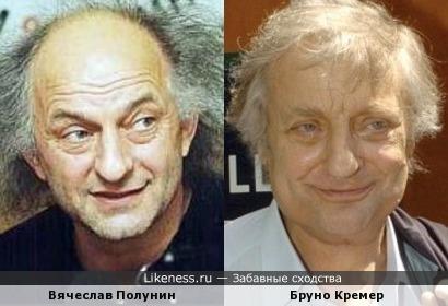 Вячеслав Полунин и Бруно Кремер