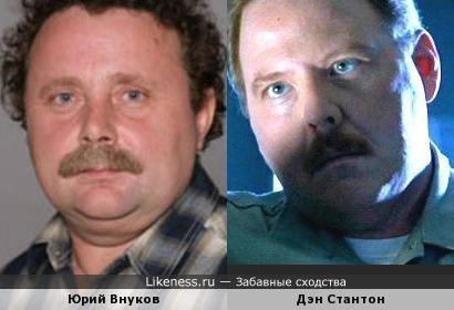 Юрий Внуков и Дэн Стантон