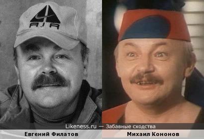 Михаил Кононов и Евгений Филатов