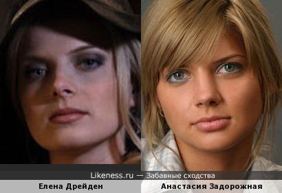 Елена Дрейден и Анастасия Задорожная