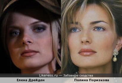 Полина Поризкова и Елена Дрейден
