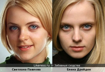 Елена Дрейден и Светлана Павлова