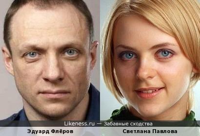 Эдуард Флёров и Светлана Павлова