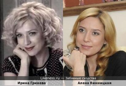 Алена Винницкая и Ирина Гринева