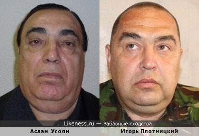 Аслан Усоян и Игорь Плотницкий