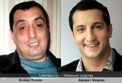 Аслан Усоян и Арарат Кещян