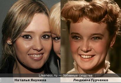 Наталья Якунина и Людмила Гурченко