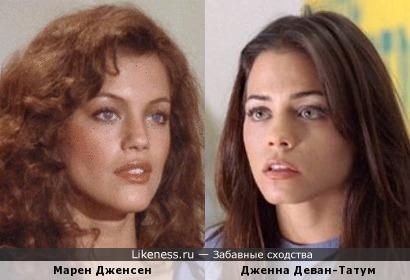 Дженна Деван-Татум и Марен Дженсен