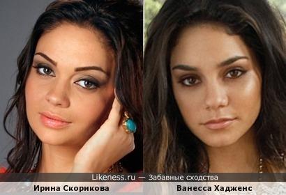 Ванесса Хадженс и Ирина Скорикова
