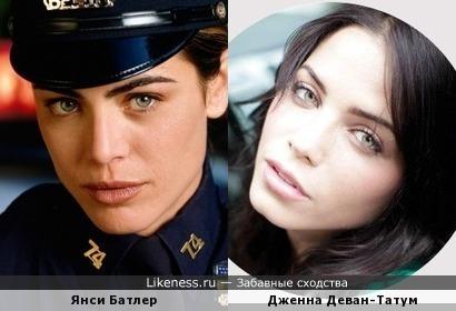 Янси Батлер и Дженна Деван-Татум