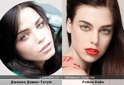 Рэйна Хейн и Дженна Деван-Татум