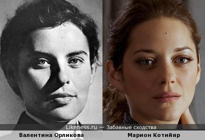Марион Котийяр и Валентина Орликова