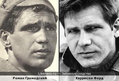 Роман Громадский и Харрисон Форд