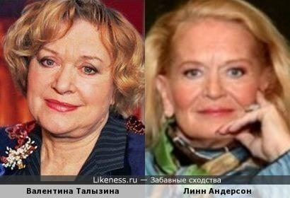 Валентина Талызина и Линн Андерсон