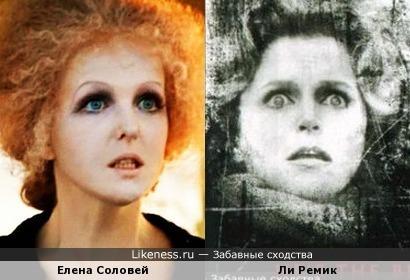 Ли Ремик и Елена Соловей