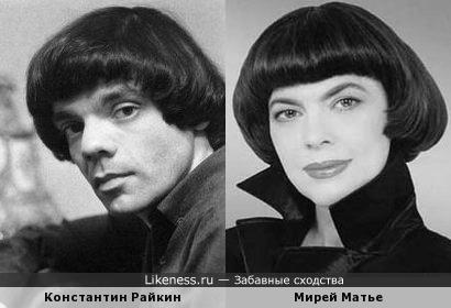 Константин Райкин и Мирей Матье