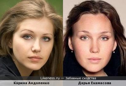 Дарья Екамасова и Карина Андоленко