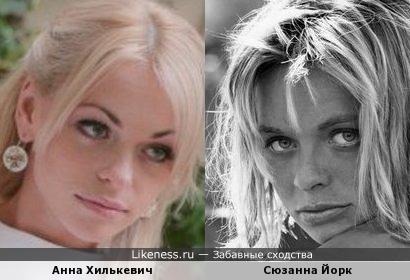 Сюзанна Йорк и Анна Хилькевич