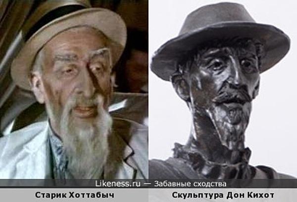 Скульптура Дон Кихот и Старик Хоттабыч