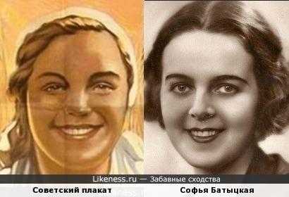 Советский плакат и Софья Батыцкая