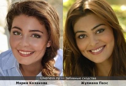 Мария Козакова и Жулиана Паэс