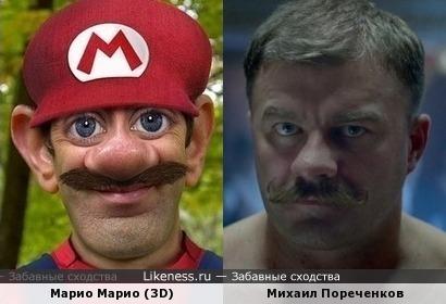 Михаил Пореченков и Марио