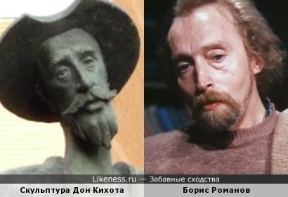 Скульптура Дон Кихота и Борис Романов