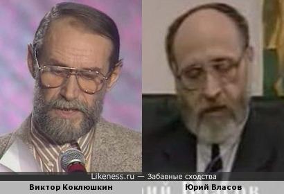 Виктор Коклюшкин и Юрий Власов